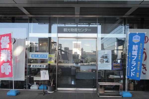 『結城市観光物産センター』の画像
