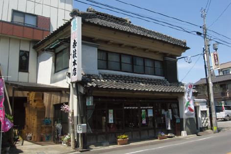 『赤荻本店見世蔵』の画像