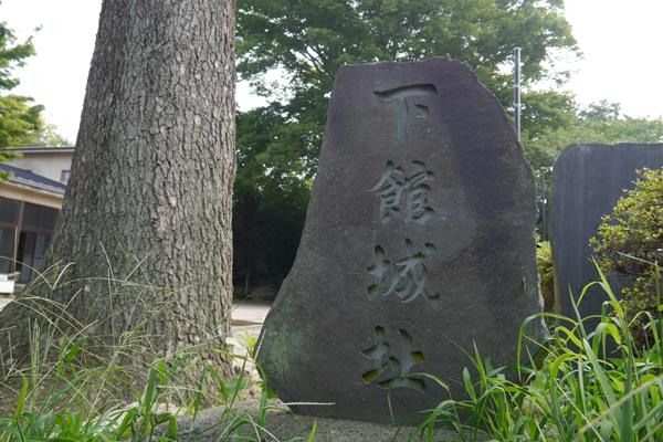 『下館城跡』の画像