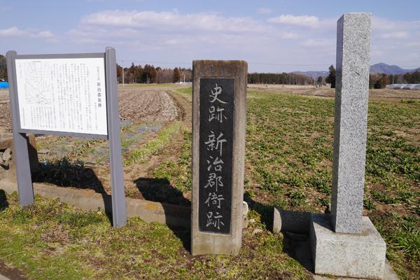 『新治郡衙跡』の画像