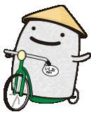 『自転車にのって左手をあげるいしおさん』の画像