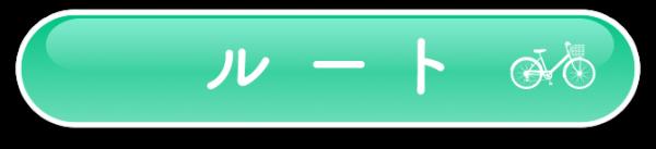 『ルートボタン』の画像