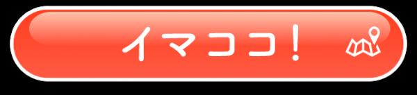 『イマココボタン』の画像