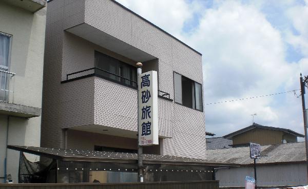 『高砂旅館(1)』の画像