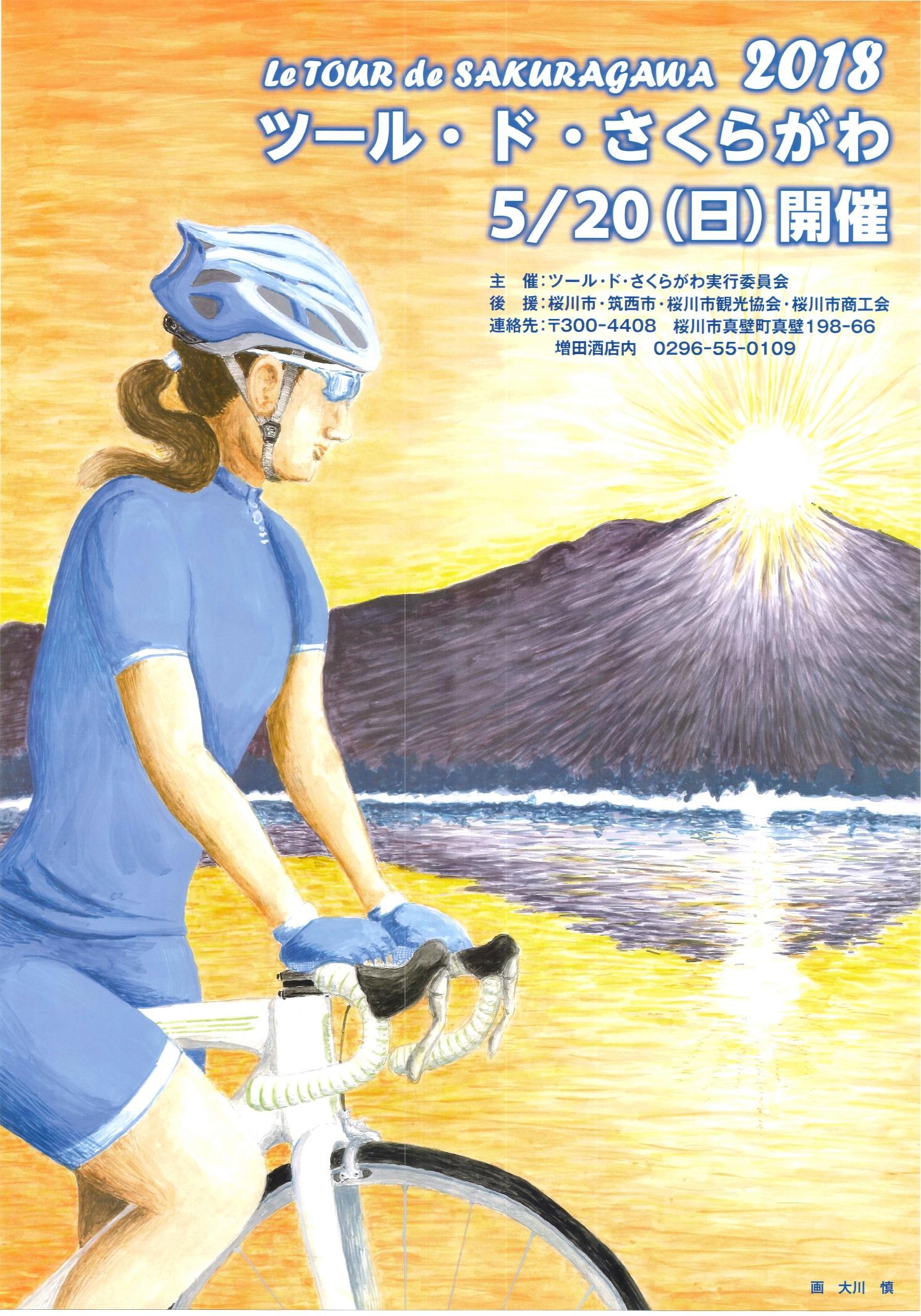『ツールド桜川』の画像